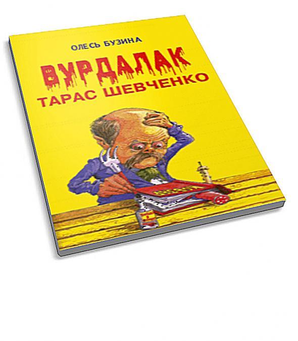 Вурдалак тарас шевченко скачать fb2